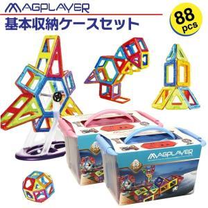 マグプレイヤー Magplayer 88ピース 基本収納ケー...