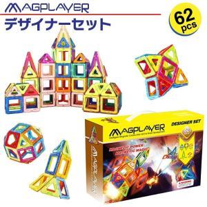マグプレイヤー Magplayer 62ピース デザイナーセ...