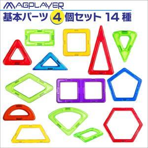 マグプレイヤー Magplayer 基本パーツ9種 【4ピー...