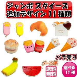 スクイーズ ジャンボサイズ 選べる11種類 ばら売り ぷにぷに 低反発 ビッグ スクイージー フード ハンド ポテト バナナ スイカ クマ セット 香りつき