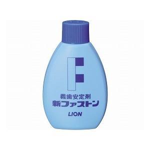 新ファストン(義歯安定剤) 50g (ライオン歯科材)(口腔器材)|shimayamedical