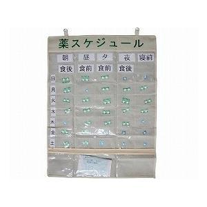 薬スケジュール KS-700 和光堂 の商品画像|ナビ