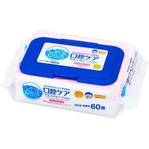 オーラルプラス口腔ケアウエッティー マイルド・60枚入り C21 (和光堂) (口腔器材)|shimayamedical
