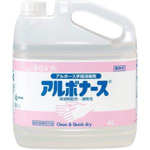 アルボナース 4L 14150 (アルボース) (手指洗浄・消毒用品類)|shimayamedical