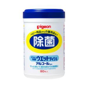 除菌ウエットティシュ ボトル80枚入 10124 (ピジョン) (清拭消耗品)|shimayamedical