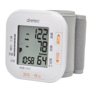 手首式血圧計 ホワイト BM-103 (ドリテック) (計測器) shimayamedical