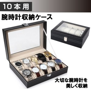 腕時計収納ケース 10本用 収納 ウォッチケース コレクション 箱 ボックス 展示 おしゃれ クッション付 ブラック|shimi-store
