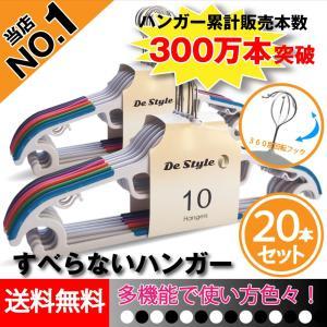 すべらないハンガー10カラー20本セット 薄型なのでクローゼットもすっきり 洗濯物も干せてそのまま収納!|shimi-store