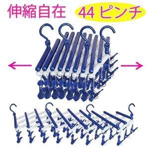ジグザグ伸縮ハンガー44ピンチ UVカット剤入りで長持ち|shimi-store