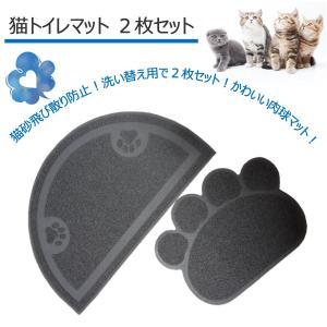 猫 トイレ マット 飛び散り防止 2枚セット 洗い替えで 清潔 トイレ 猫 砂 マット 半円 と 足型マット|shimi-store