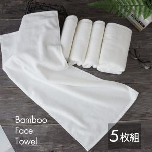 抗菌防臭 竹繊維 バンブーフェイスタオル 5枚セット