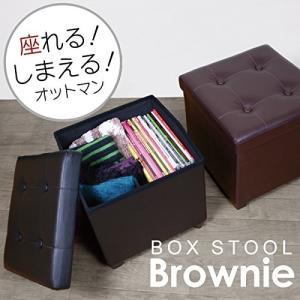 しまえる 折り畳める ブラウン ボックススツール/ 脚付スツール 折りたたみ椅子 リビングチェア shimi-store