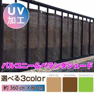 バルコニー ベランダ シェード オーニング 360×80cm 選べる3色 オーニング 目隠し プライバシー保護に|shimi-store