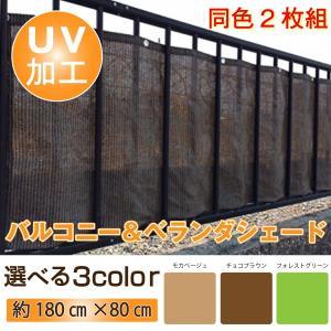 バルコニー ベランダ シェード 約180×80cm×2枚組 目隠し シート 選べる3色 オーニング|shimi-store