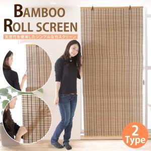 Destyle 天然竹製ロールスクリーン 約88×180cm バンブースクリーン ロールアップ|shimi-store