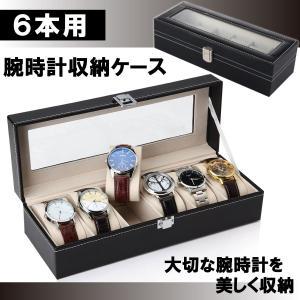 腕時計収納ケース 6本用 収納 ウォッチケース コレクション 箱 ボックス 展示 おしゃれ クッション付 ブラック|shimi-store