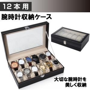 腕時計ケース 12本用 収納 ウォッチケース コレクション 箱 ボックス 展示 おしゃれ クッション付 ブラック|shimi-store