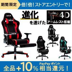 Feellab【ゲーミングチェア 椅子 チェア オフィスチェア リクライニング リクライニングチェア...