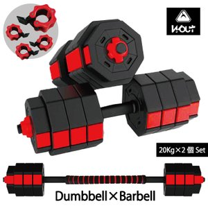 ダンベル 20kg × 2個セット 筋トレ グッズ ダンベルセット バーベルにもなる ウエイト 鉄アレイ プレート  筋力トレーニング