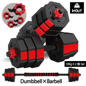 ダンベル 10kg × 2個セット 筋トレ グッズ ダンベルセット バーベルにもなる ウエイト 鉄アレイ プレート  筋力 トレーニング