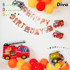 誕生日 消防車セット 建設車セット バースデイ ガーランド アルミ 風船 飾りつけ 飾り付け ケーキトッパー イベント パーティー 消防車 ブルドーザー|shimi-store