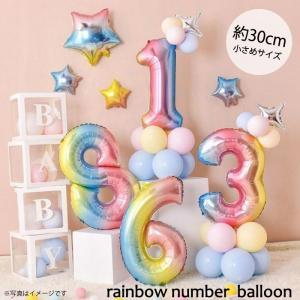 数字バルーン 風船 誕生日 ナンバー 30cm 記念日や誕生日会など 思い出作り レインボー数字|shimi-store