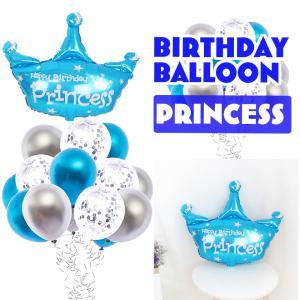 プリンセス princess お姫様 王冠 アルミ バルーン 風船 誕生日 記念日や誕生日会など 思い出作り ゴム風船15個付属 アルミ風船 shimi-store