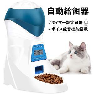 自動給餌器 給餌器 餌 エサ 猫 犬 ペット 自動餌やり機 6食 インナートレー付き 洗える 2WAY給電 タイマー式 録音可 赤線センサー|shimi-store
