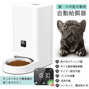 【自動給餌器 給餌器 餌 エサ 猫 犬 ペット 自動餌やり機 6食 ステンレストレー付き 洗える 2WAY給電 タイマー式 録音可 赤線センサー シンプル おしゃれ】|shimi-store