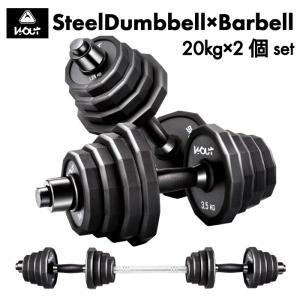 ダンベル スチール製 20kg 2個セット/合計40kgダンベル 2個セット バーベル  鉄アレイ ...