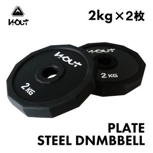 Woutスチール製ダンベル 2kg×2枚セット バーベル メンズ レディース 鉄アレイ 筋トレ 筋肉 グッズ ジム 自宅 ウェイト トレーニング shimi-store