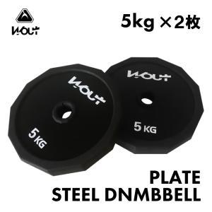 Woutスチール製ダンベル プレート 5kg×2枚セット バーベル メンズ レディース 鉄アレイ 筋トレ 筋肉 グッズ ジム 自宅 ウェイト トレーニング shimi-store