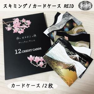 カードケース RFIDスキミング防止 12枚 クレジットカードケース 和柄 磁器 防止 クレカ アウトレット shimi-store