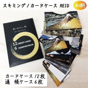 カードケース RFIDスキミング防止 18枚 クレジットカードケース 通帳ケース 通帳入れ 和柄 磁器 防止 クレカ アウトレット shimi-store