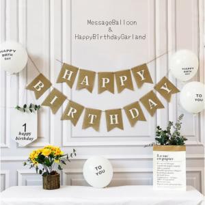 バースデイシンプルセット リネンガーランド ガーランド 誕生日 イベント 記念日 パーティー バースデイ メッセージ 麻 お洒落 デコレーション|shimi-store