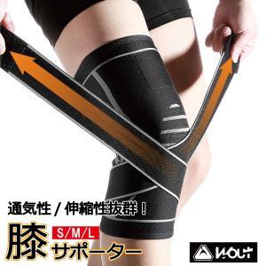 膝サポーター ひざ SMLサイズ 通気性抜群 伸縮性抜群 クロスバンド 膝の痛みを軽減 サポーター|shimi-store