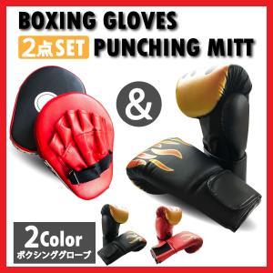 ボクシンググローブ パンチングミット ボクシンググローブ2色 左右セット |shimi-store