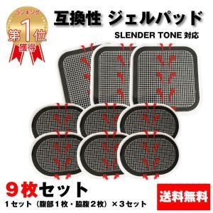 送料無料 スレンダートーン 互換品交換パッド 3セット 合計9枚 (正面用3枚・脇腹用6枚)|shimi-store