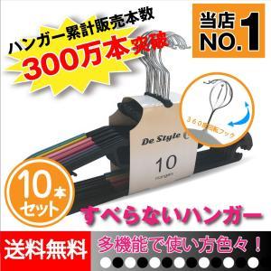 すべらないハンガー黒カラー10本セット 薄型なのでクローゼットもすっきり 洗濯物も干せてそのまま収納!|shimi-store