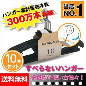 すべらないハンガー黒ー10本セット 薄型なのでクローゼットもすっきり 洗濯物も干せてそのまま収納!|shimi-store
