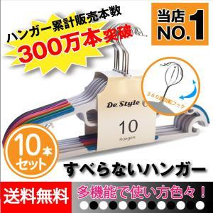 すべらないハンガー10カラー10本セット 薄型なのでクローゼットもすっきり 洗濯物も干せてそのまま収納!|shimi-store