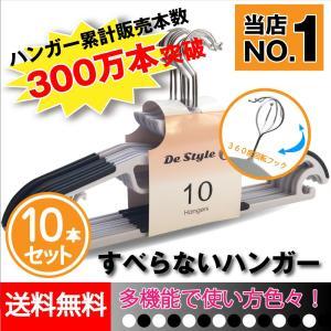 すべらないハンガー白黒10本セット 薄型なのでクローゼットもすっきり 洗濯物も干せてそのまま収納!|shimi-store