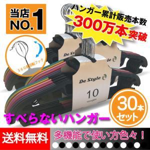 すべらないハンガー黒カラー30本セット 薄型なのでクローゼットもすっきり 洗濯物も干せてそのまま収納!|shimi-store