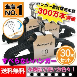 すべらないハンガー黒30本セット 薄型なのでクローゼットもすっきり 洗濯物も干せてそのまま収納!|shimi-store