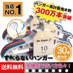 すべらないハンガー10カラー30本セット 薄型なのでクローゼットもすっきり 洗濯物も干せてそのまま収納!|shimi-store