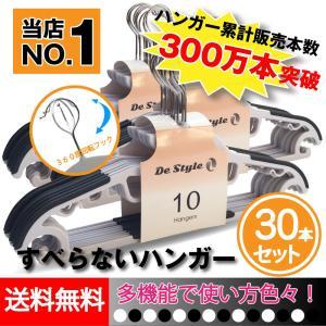 すべらないハンガー白黒30本セット 薄型なのでクローゼットもすっきり 洗濯物も干せてそのまま収納!|shimi-store