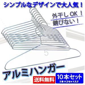 アルミハンガー10本セット 軽くて錆びないので外干しOK|shimi-store