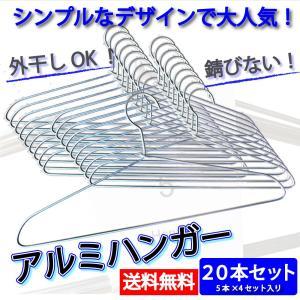 アルミハンガー20本セット 軽くて錆びないので外干しOK|shimi-store