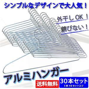 アルミハンガー30本セット 軽くて錆びないので外干しOK|shimi-store