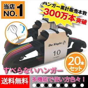 すべらないハンガー黒カラー20本セット 薄型なのでクローゼットもすっきり 洗濯物も干せてそのまま収納!|shimi-store